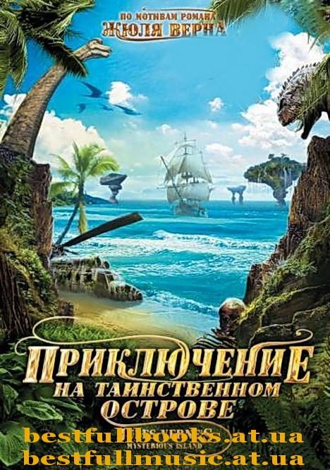 Смотреть онлайн Приключение На Таинственном Острове Mysterious Island 2010