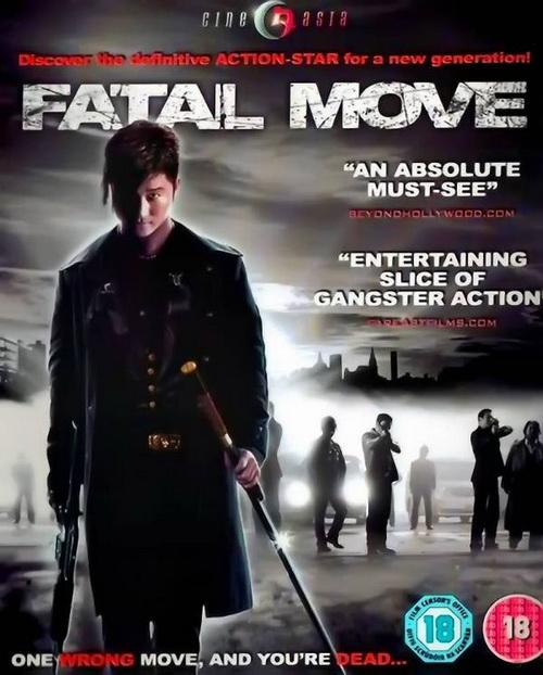 Смотреть онлайн Смертельный шаг Fatal move (2008) HD