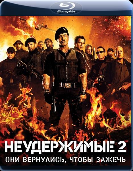 Смотреть онлайн Неудержимые 2 (2012)