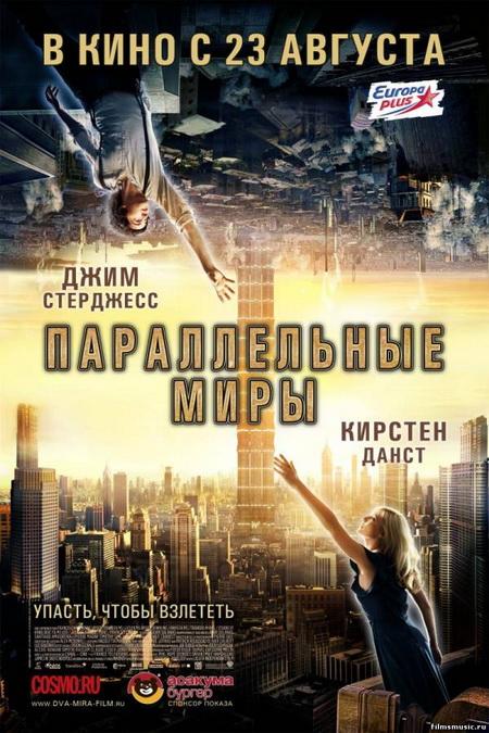 Смотреть онлайн Параллельные миры / Upside Down (2012) HD онлайн