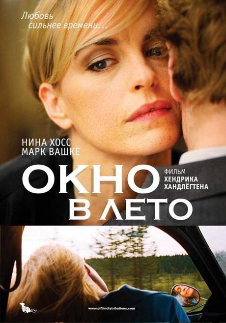 Смотреть онлайн Окно в лето Fenster zum Sommer (2011) HD Онлайн