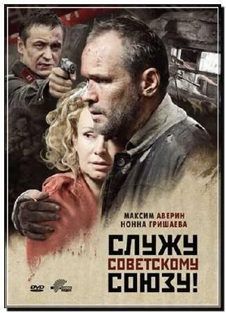 Смотреть онлайн Служу Советскому Союзу! 2012 Онлайн