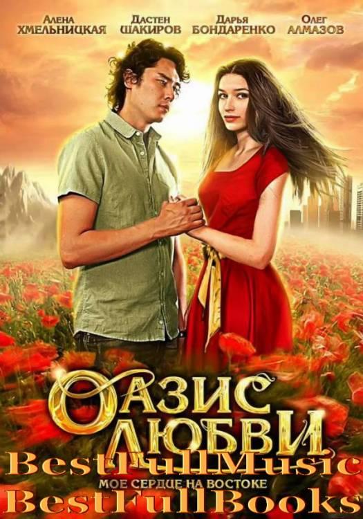 Смотреть онлайн Оазис любви (2012) HD смотреть онлайн