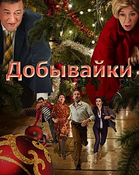 Смотреть онлайн Добывайки / The Borrowers (2011) HD