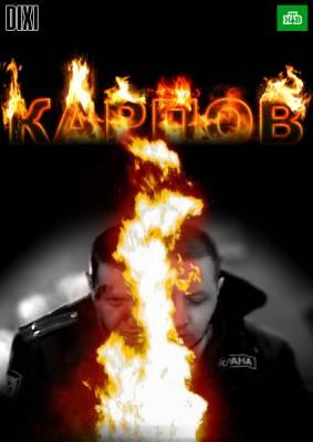 Смотреть онлайн Карпов - Сериал Все Серии 2012