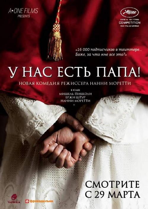 Смотреть онлайн У нас есть Папа! / Habemus Papam (2011) HD Онлайн