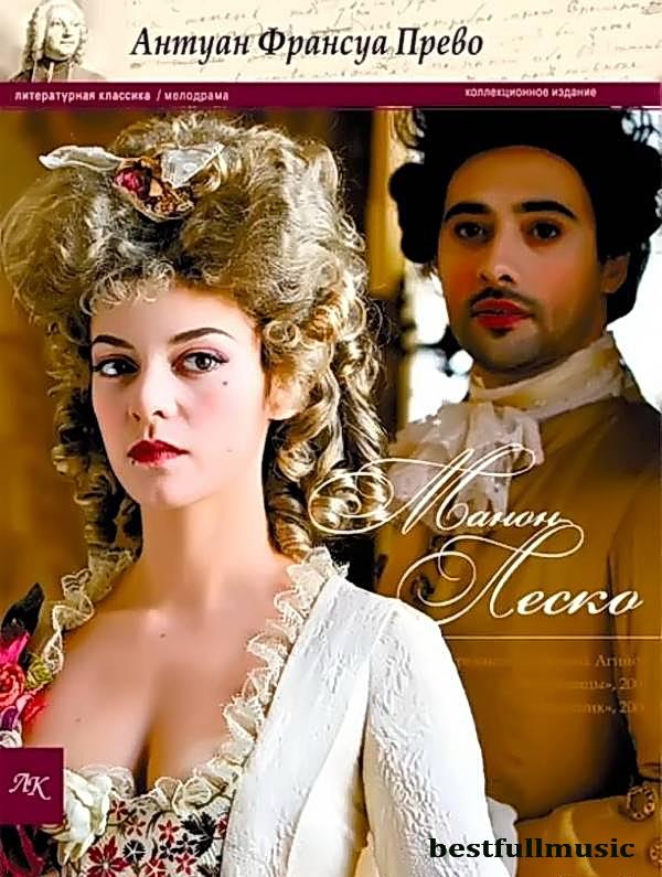 Смотреть онлайн Манон Леско, или История кавалера де Гриё Manon Lescaut