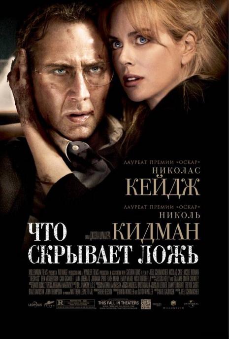 Смотреть онлайн Ложь / Trespass (2011) HD