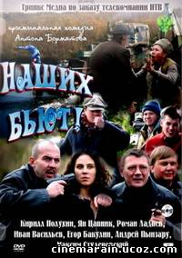 Смотреть онлайн Наших бьют! (2011) HD