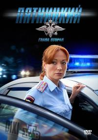 Смотреть онлайн Сериал Пятницкий. Глава Вторая  2 сезон онлайн