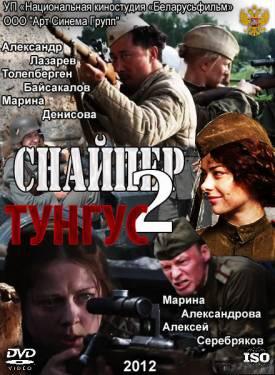 Смотреть онлайн Снайпер-2 Тунгус (1-4 серия) / 2012 Онлайн
