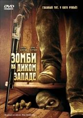 Смотреть онлайн Зомби на Диком Западе / Undead or Alive: A Zombedy - 2007