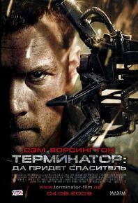 Смотреть онлайн Терминатор: Да придёт спаситель / Terminator Salvation