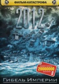 Смотреть онлайн 2012: Гибель Империи / Nihon chinbotsu 2006