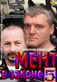 Смотреть онлайн Онлайн Мент в законе  5 Сезон Сериал - 2012
