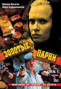 Смотреть онлайн Сериал Золотые Парни - 2005