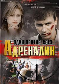 Смотреть онлайн Сериал Адреналин. Один Против Всех - 2008