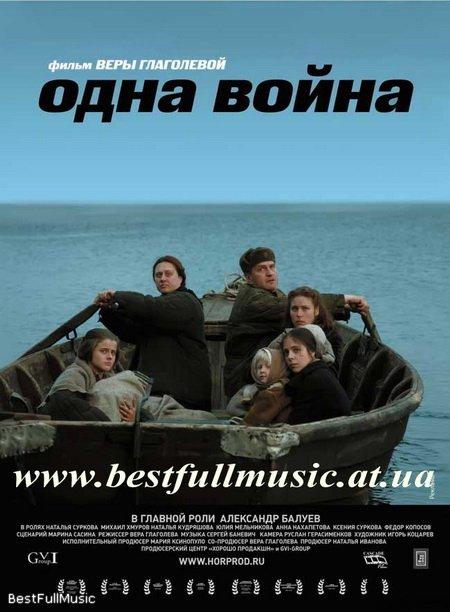 Смотреть онлайн Одна Война (2009) HD Смотреть