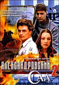 Смотреть онлайн Онлайн Сериал Александровский сад  3 Сезон