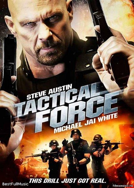 Смотреть онлайн Тактическая сила (2011) / Tactical Force