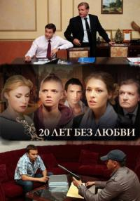 Смотреть онлайн Онлайн Сериал 20 лет Без Любви - 2012