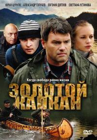 Смотреть онлайн Сериал Золотой Капкан - 2010
