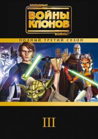 Смотреть онлайн Онлайн Звездные войны сериал: Войны клонов 3 сезон