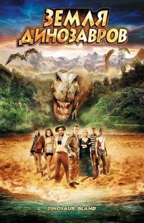Смотреть онлайн Онлайн Земля Динозавров: Путешествие во времени / The Land That Time Forgot Смотреть