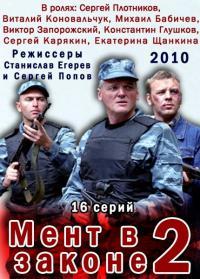 Смотреть онлайн Онлайн Мент в законе 2  Сезон Сериал - 2010
