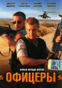 «Фильм Офицеры Отзывы» / 2006