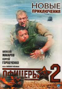 Смотреть онлайн Онлайн Сериал Офицеры  2 Сезон - 2009
