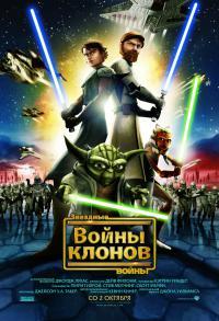 Смотреть онлайн Онлайн Звездные войны сериал: Войны клонов 4 сезон
