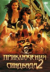 Смотреть онлайн Онлайн Сериал Приключения Синдбада / The Adventures of Sinbad 2 Сезон