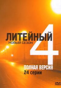 Смотреть онлайн Сериал Литейный, 4  Сезон 5 Смотреть Онлайн Бесплатно!