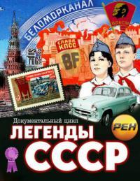 Смотреть онлайн Сериал Легенды СССР  Онлайн - 2012