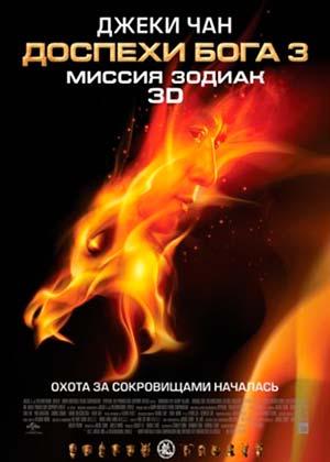 Смотреть онлайн Доспехи Бога 3: Миссия Зодиак / Chinese Zodiac (2012) смотреть онлайн бесплатно