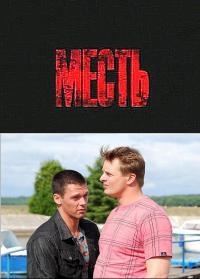 Смотреть онлайн Смотреть Онлайн Сериал Месть 2011 (рус.)
