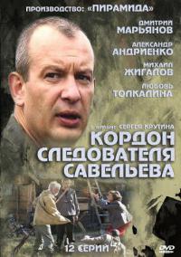 Смотреть онлайн Сериал Кордон Следователя Савельева  Онлайн - 2013