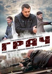 Смотреть онлайн Сериал Посредник / Грач Онлайн - 2012