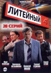 Смотреть онлайн Сериал Литейный, 4  Сезон 1 Смотреть Онлайн Бесплатно!