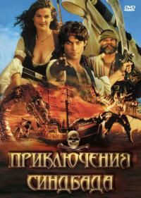 Смотреть онлайн Онлайн Сериал Приключения Синдбада / The Adventures of Sinbad 1 Сезон