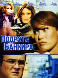 Смотреть онлайн Онлайн Сериал Подруга Банкира - 2007 Бесплатно