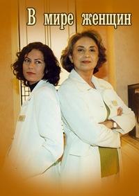 Смотреть онлайн Сериал В Мире Женщин / Mulher Онлайн Фильм (Бразилия-1997)