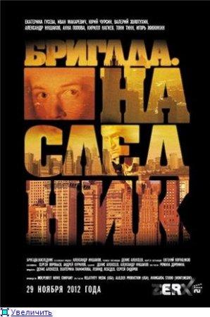 Смотреть онлайн Фильм Смотреть Бригада: Наследник (2012)