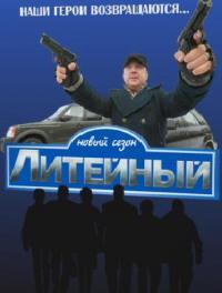 Смотреть онлайн Сериал Литейный, 4 6 Сезон Смотреть Онлайн Бесплатно!
