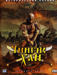 Смотреть онлайн Все Серии Чингисхан ~ Художественный Фильм (Genghis Khan)