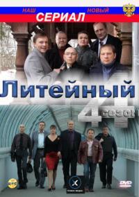 Смотреть онлайн Сериал Литейный, 4  Сезон 4 Смотреть Онлайн Бесплатно!