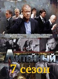 Смотреть онлайн Сериал Литейный, 4 7 Сезон Смотреть Онлайн Бесплатно!