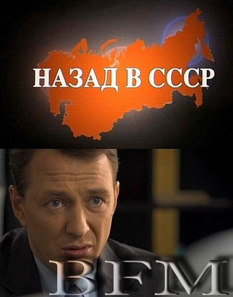 Смотреть онлайн Смотреть Назад в СССР - 2010 Онлайн