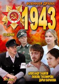 Смотреть онлайн Сериал 1943 Онлайн - 2013 ВОВ